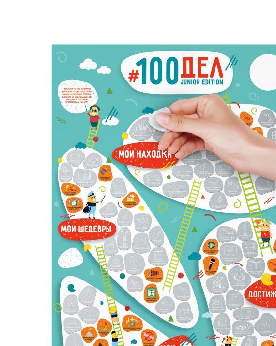 100 дел для ребенка 100ДЕЛ Junior