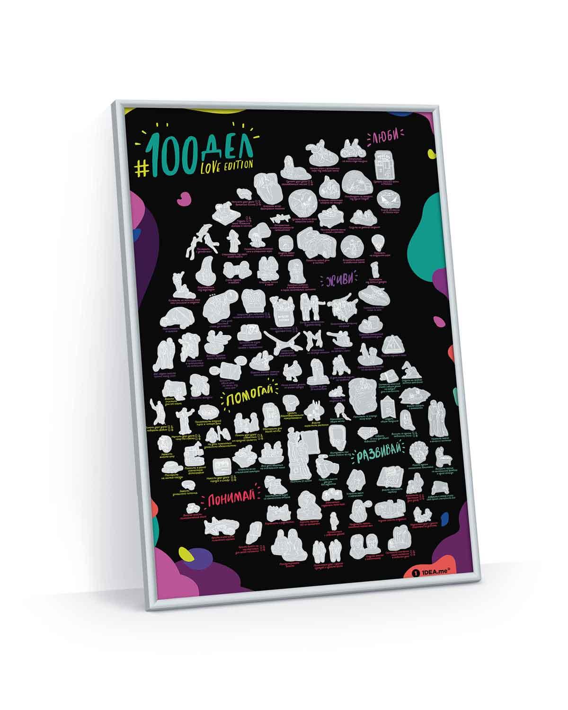 Постер для влюбленных #100ДЕЛ LOVE edition