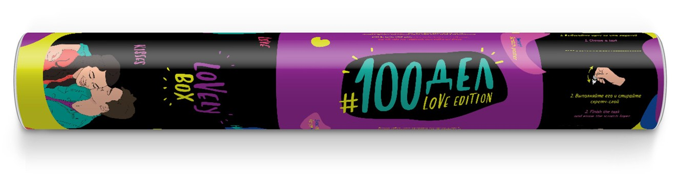 #100ДЕЛ LOVE edition