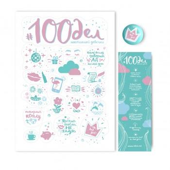 #100 ДЕЛ True Girl Edition наклейки