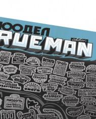 #100 ДЕЛ True Man Edition poster