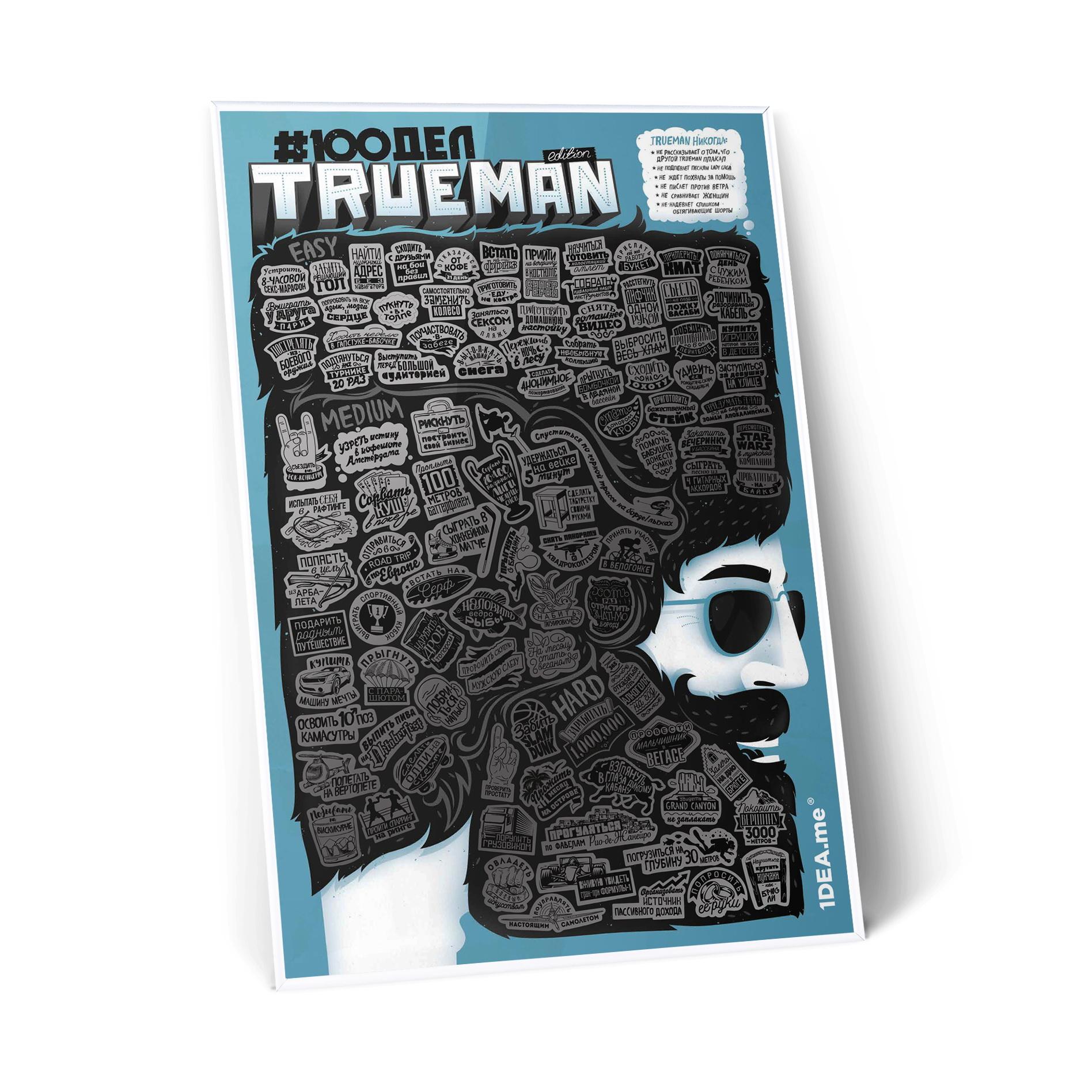 #100 ДЕЛ True Man Edition в раме