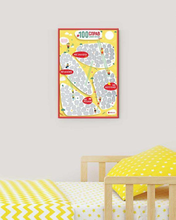 Дитячий мотиваційний постер #100ДЕЛ Junior edition