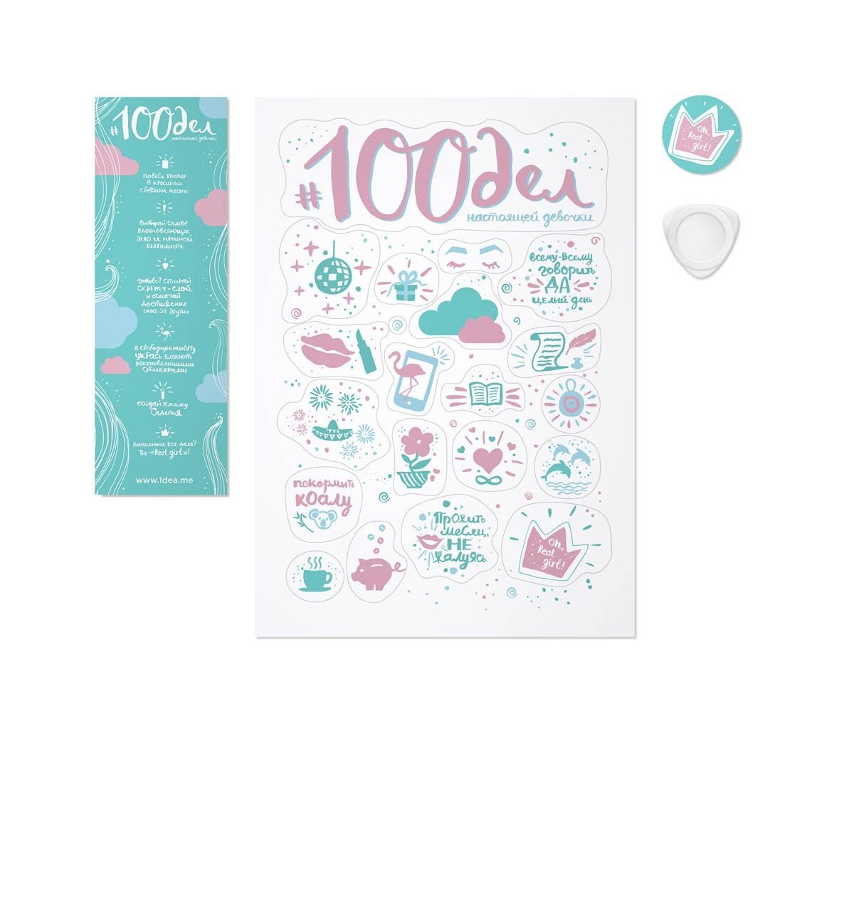 Постер для дівчат #100СПРАВ справжньої дівчинки