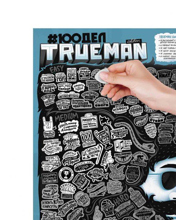 Завдання для хлопця #100СПРАВ True Man Edition