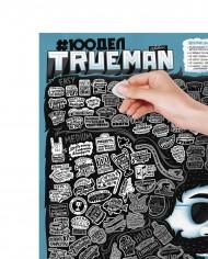 #100ДЕЛ True Man Edition