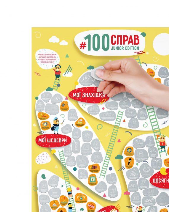 100 справ для дитини 100ДЕЛ Junior edition