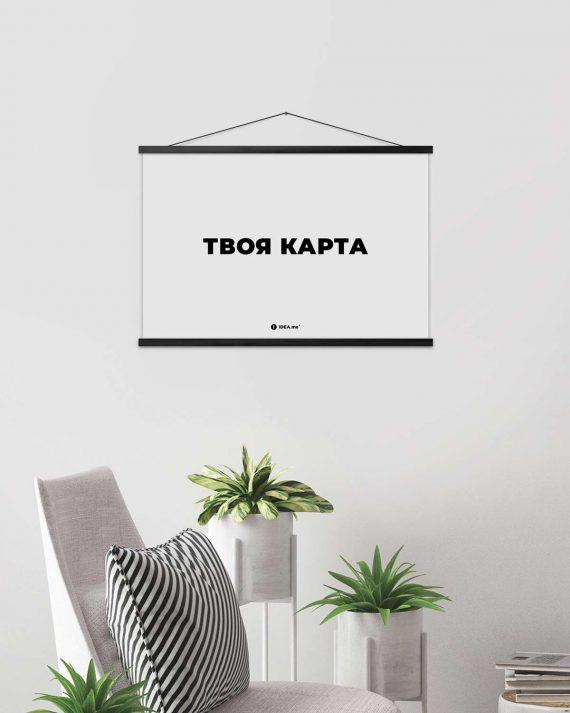 Планки для постеров