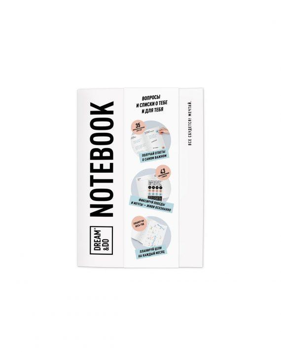 Dream&Do Notebook