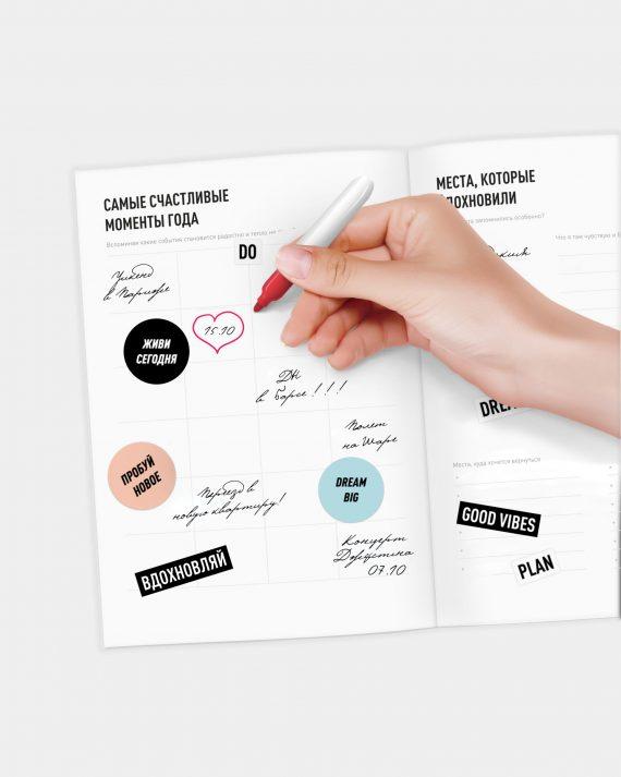 блокнот с заданиями для самоанализа и итогов года Dream&Do Notebook