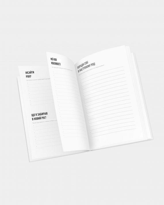 блокнот з питаннями для самоаналізу Dream&Do notebook