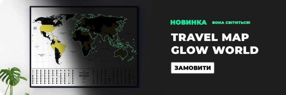 карта світу що світиться Travel Map Glow World