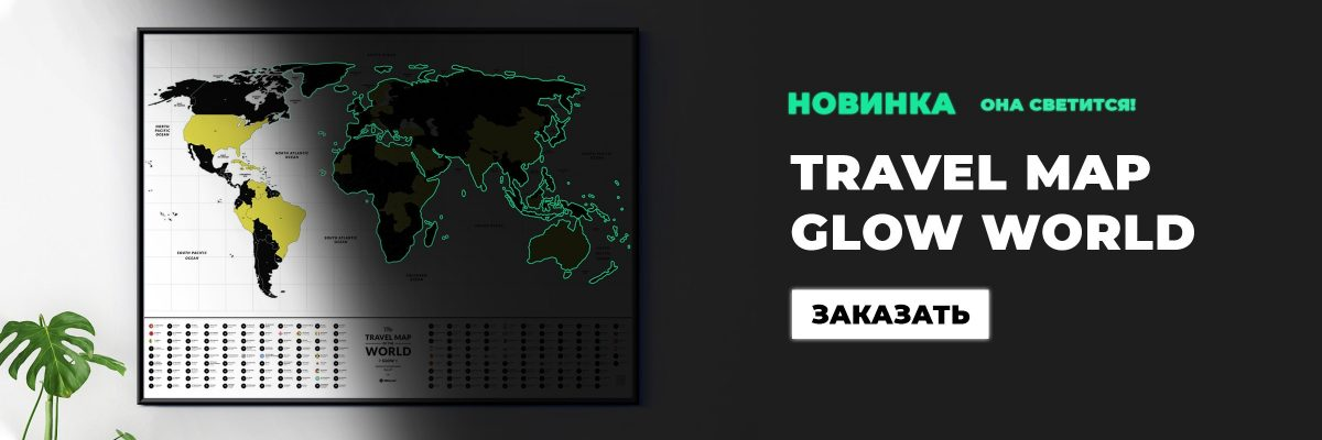светящаяся карта мира Travel Map Glow World