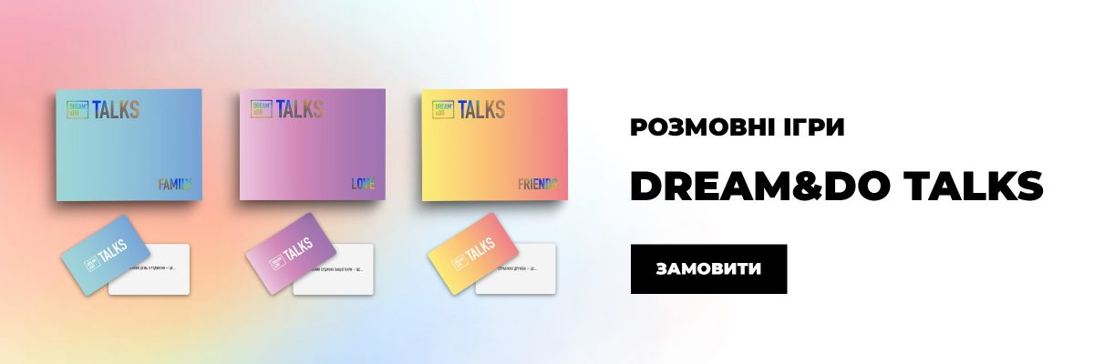 Гра-розмова картки з питаннями для вечірки Dream&Do Talks